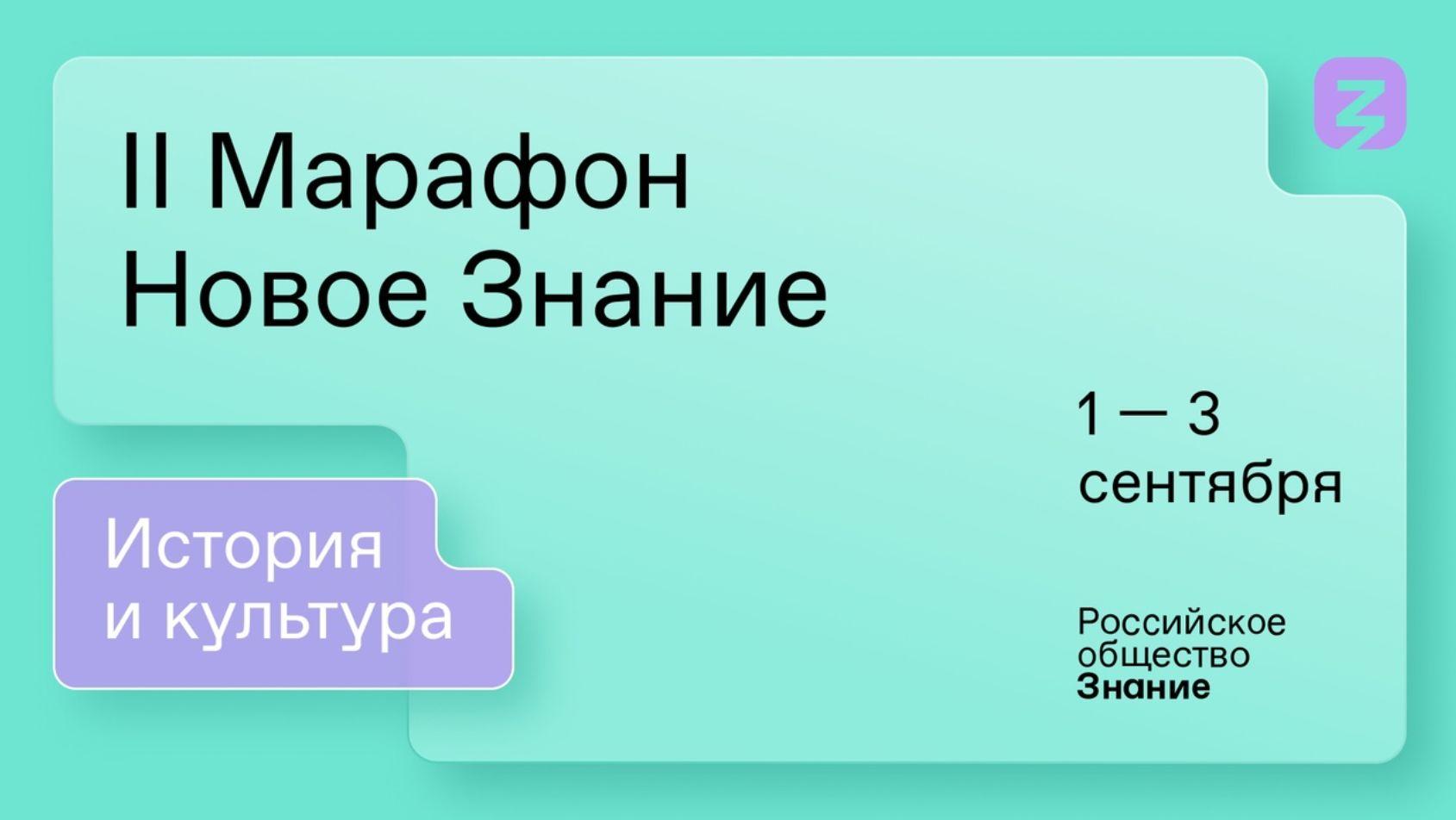 В День знаний жители Ярославской области смогут увидеть звезд науки и культуры на марафоне «Новое Знание»