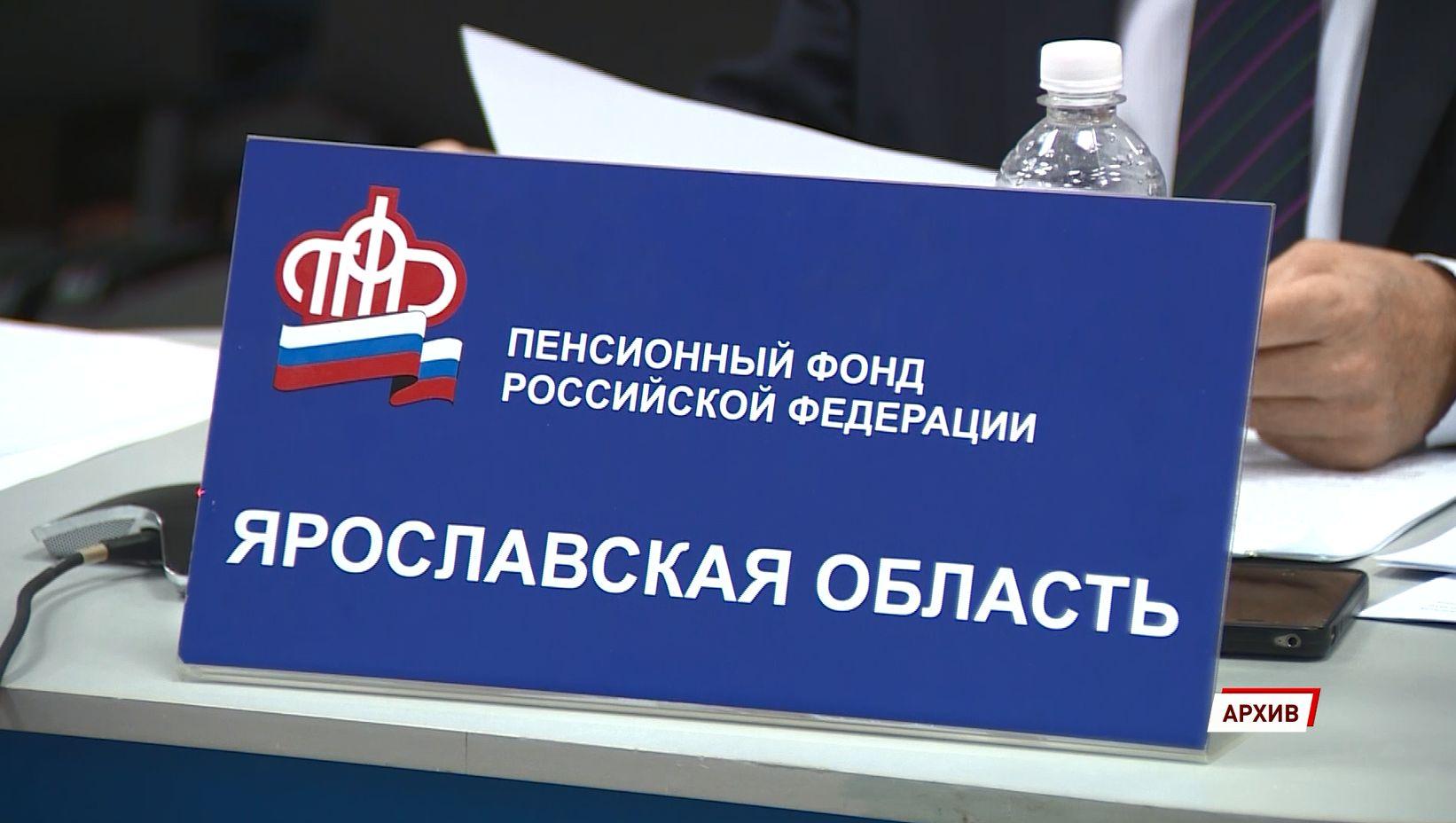 Ярославские пенсионеры вместе со всей страной получат по 10 тысяч рублей в четверг 2 сентября