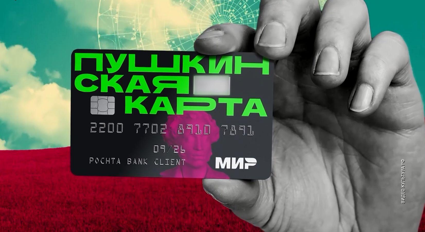 В Ярославле стартует молодежная программа «Пушкинская карта»