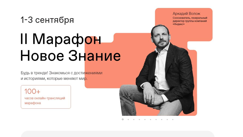 С 1 по 3 сентября жители Ярославской области смогут присоединиться ко второму марафону «Новое Знание»