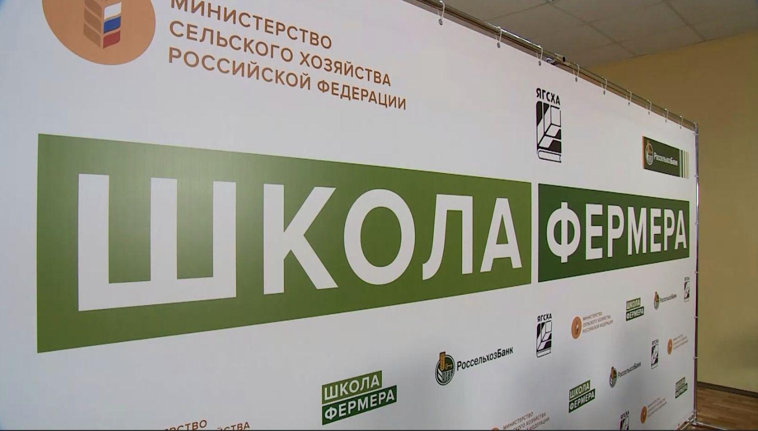 «Школа фермеров» появилась в Ярославской области