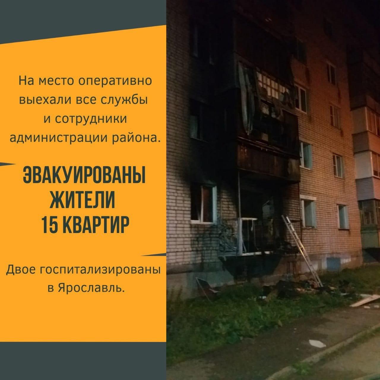 После пожара в поселке Константиновский двое жителей госпитализированы в Ярославль