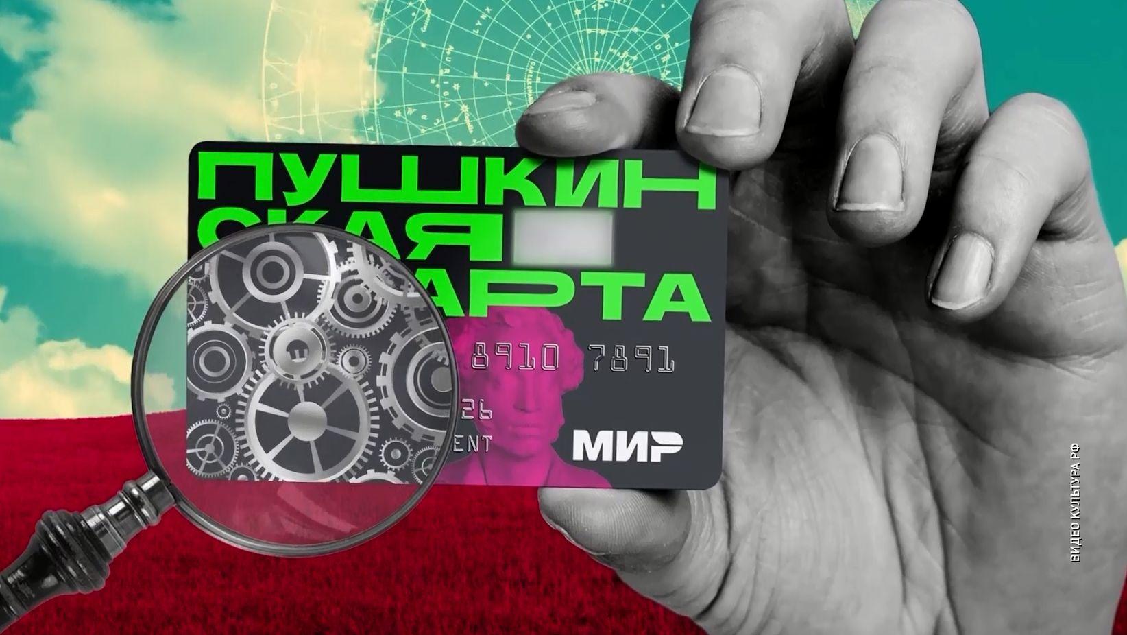 Учреждения культуры Ярославской области активно подключаются к федеральному проекту «Пушкинская карта»