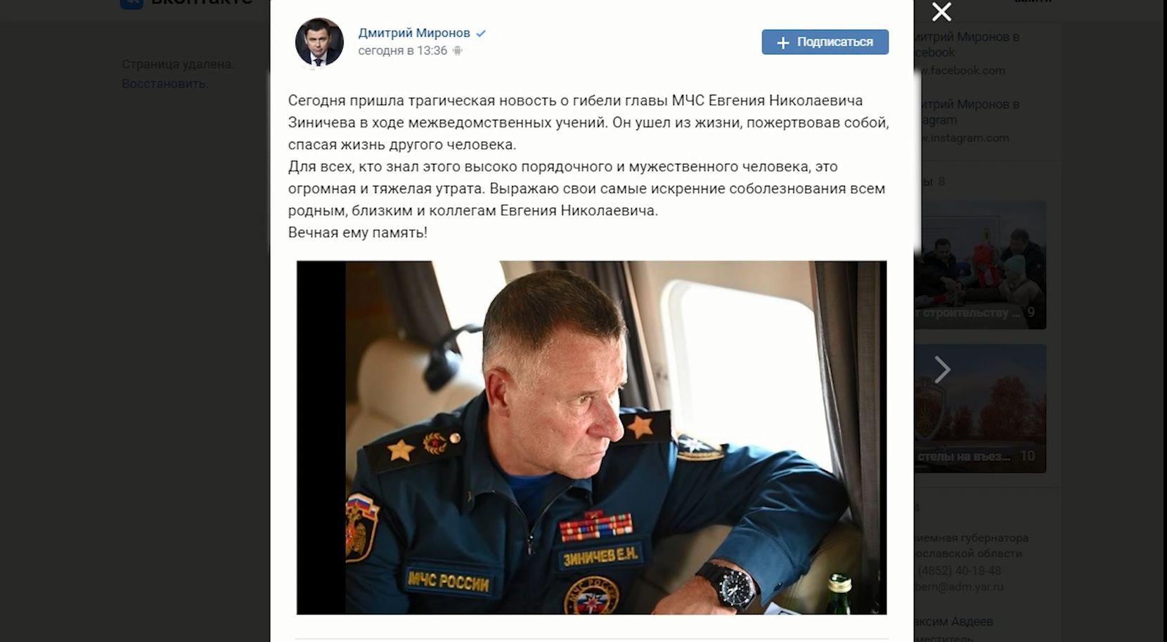 Глава региона Дмитрий Миронов выразил соболезнования близким и коллегам Евгения Зиничева