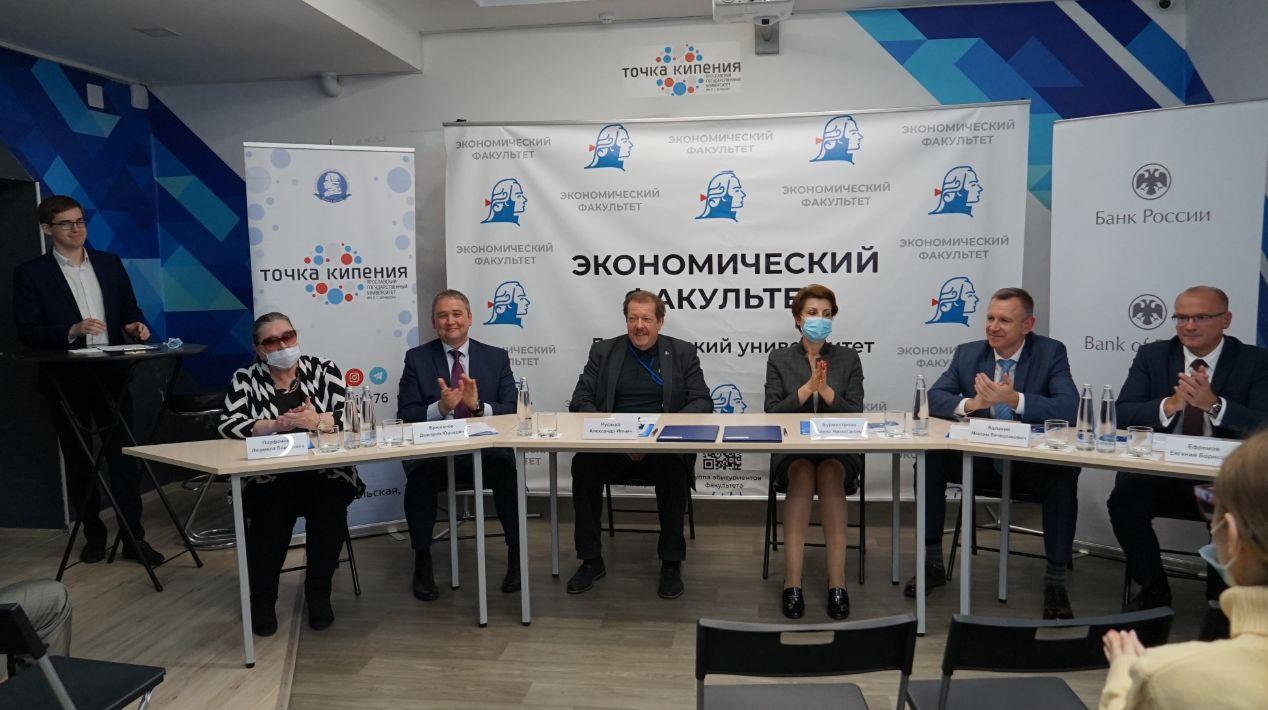Банк России и Демидовский университет договорились о сотрудничестве