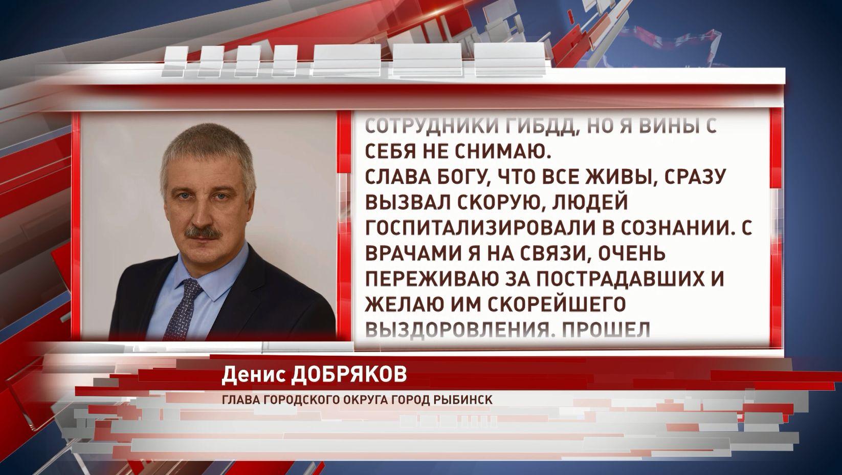Градоначальник Рыбинска об аварии - вины с себя не снимаю, очень переживаю за пострадавших