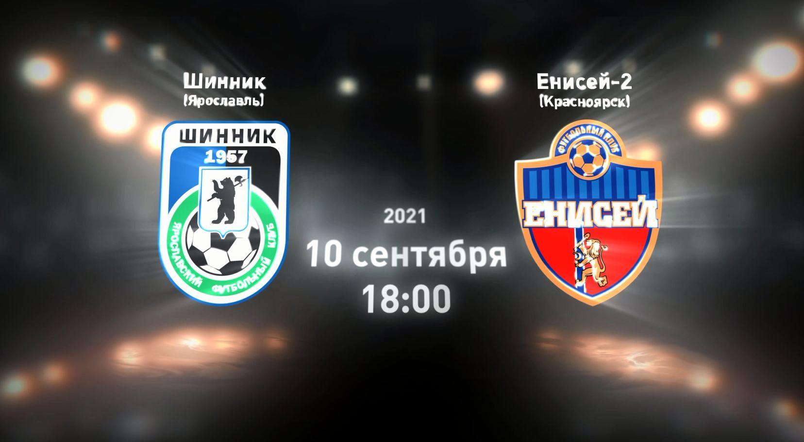 Ярославский «Шинник» проведет очередной матч чемпионата ФНЛ-2