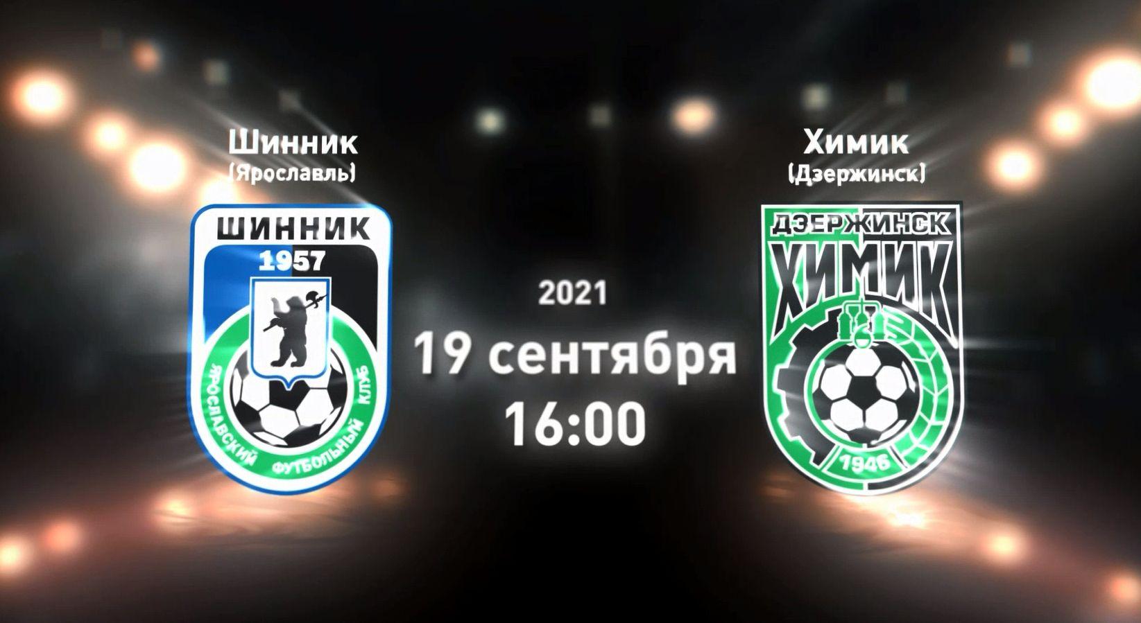 Ярославский «Шинник» одержал восьмую победу подряд