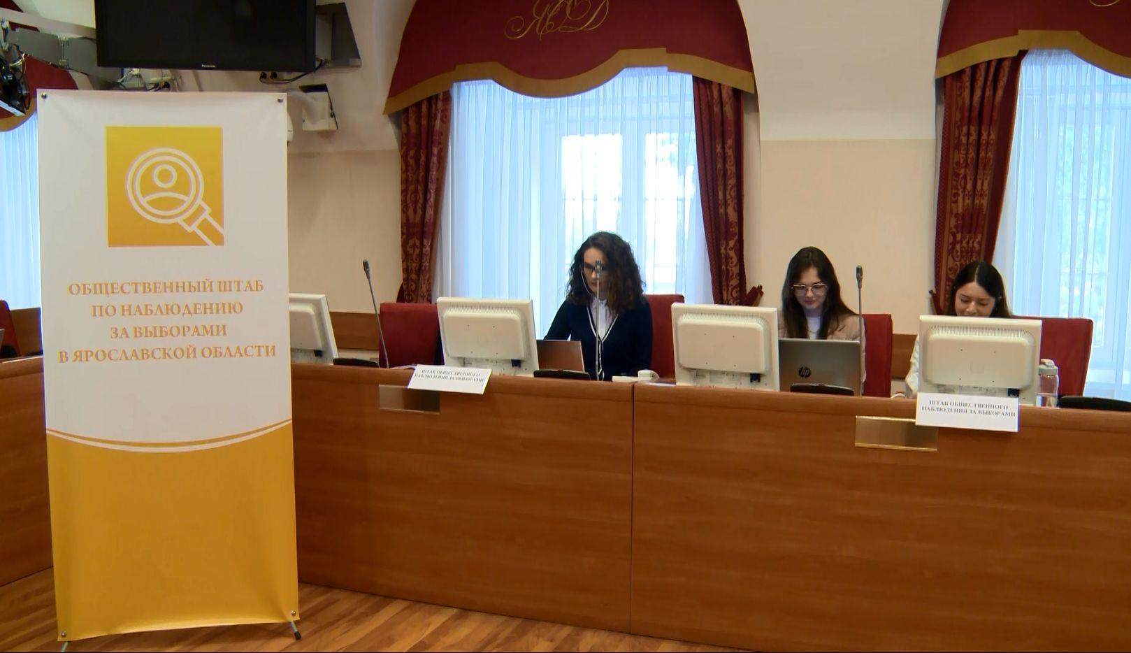 На каждом избирательном участке Ярославской области работают наблюдатели: они следят за легитимностью процесса