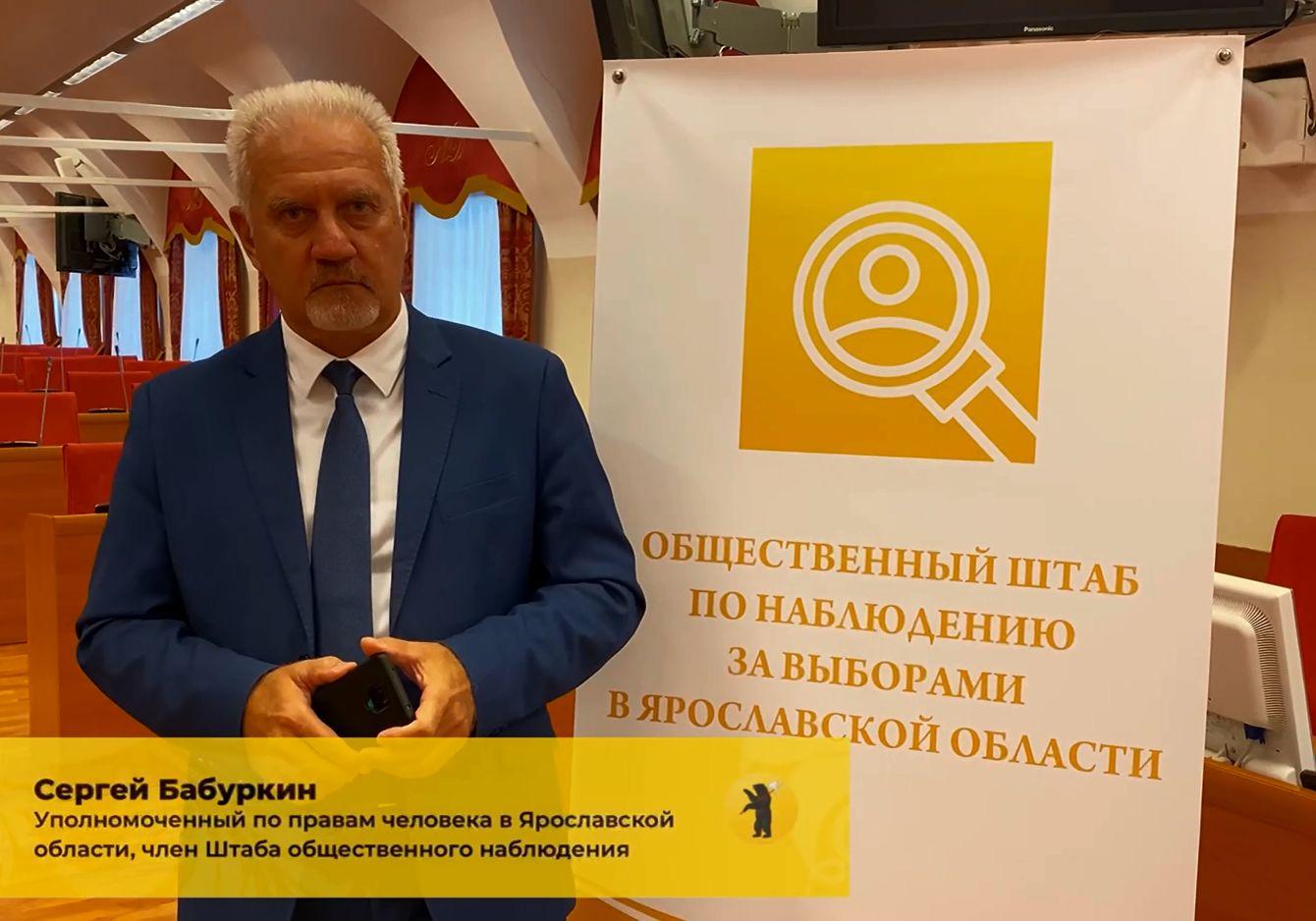 Уполномоченный по правам человека в Ярославской области Сергей Бабуркин посетил избирательные участки в Ярославле