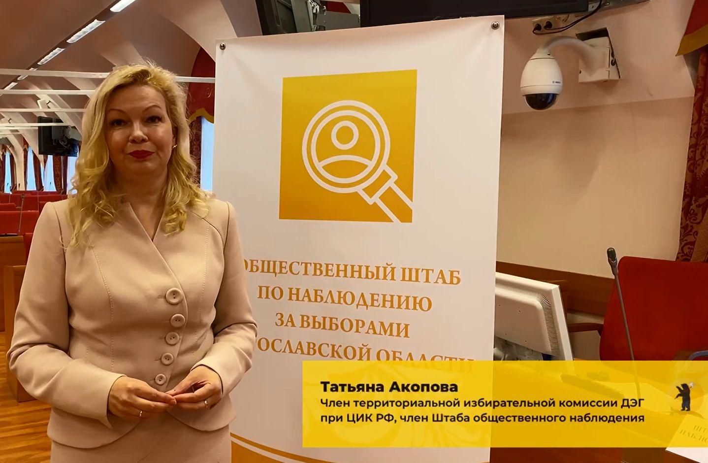 Член территориальной избирательной комиссии дистанционного голосования при ЦИК РФ Татьяна Акопова прокомментировала ход голосования в Ярославской области