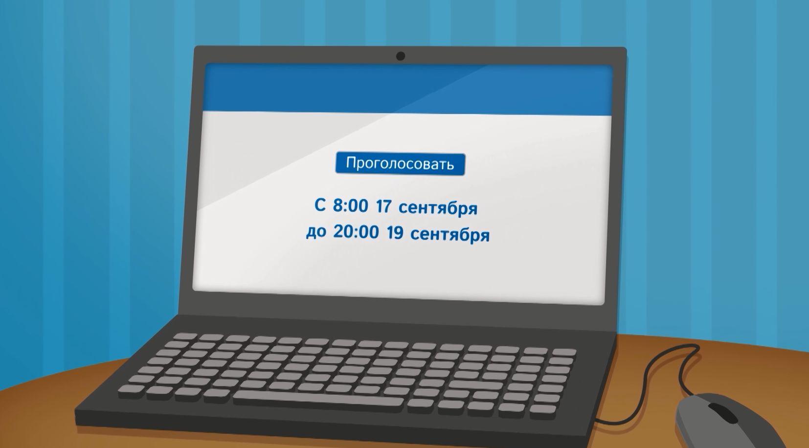 75% избирателей В Ярославской области приняли участие в дистанционном голосовании
