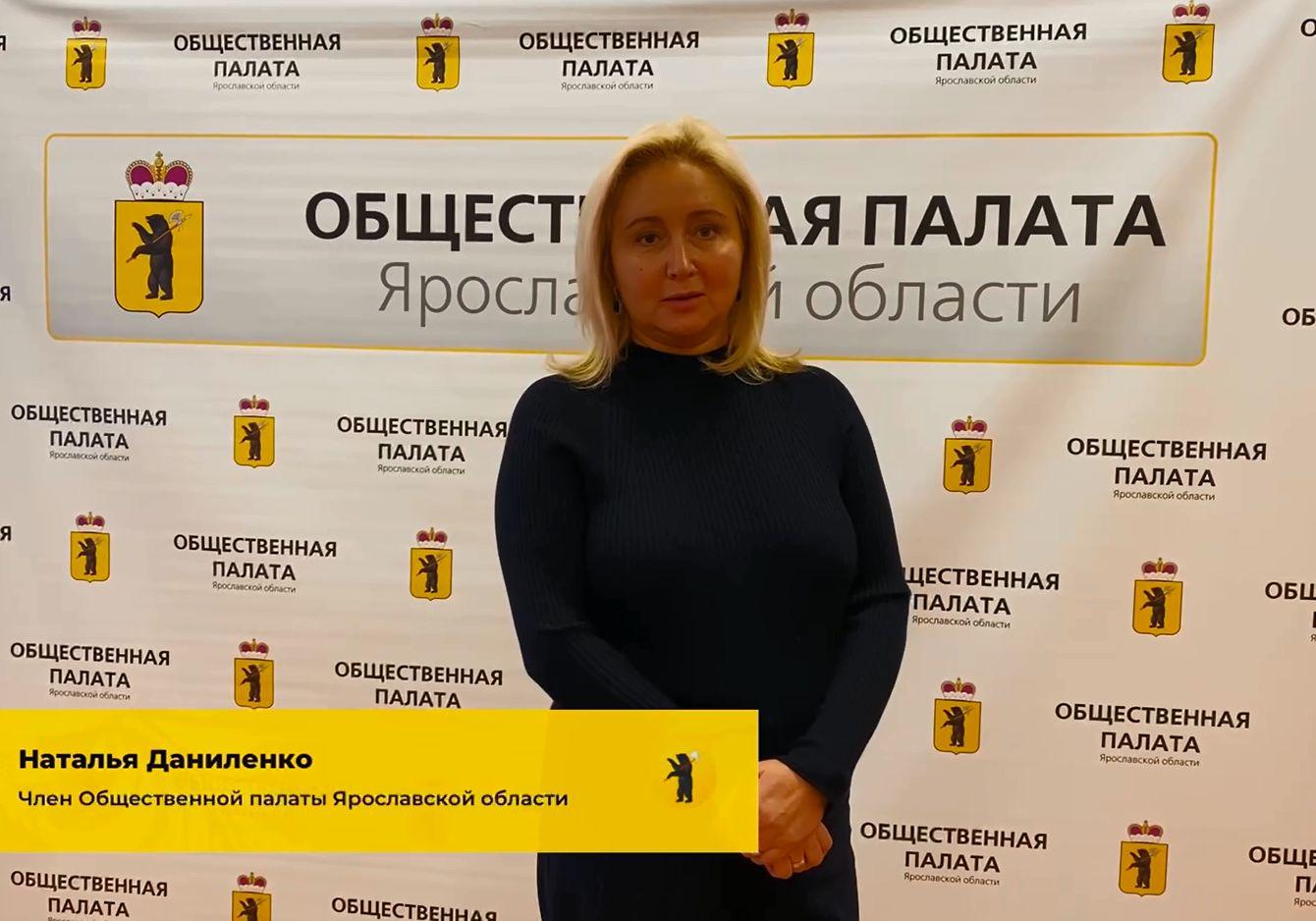 Член Общественной палаты Ярославской области Наталья Даниленко поделилась впечатлениями о дистанционном электронном голосовании
