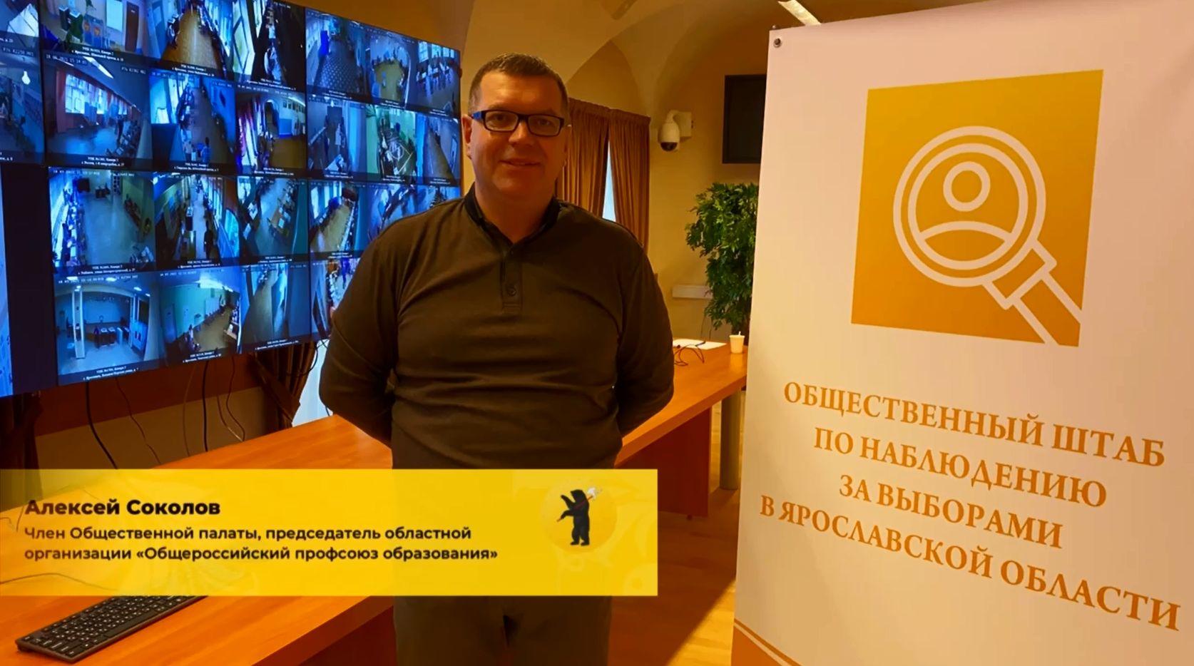 Председатель областной организации «Общероссийский профсоюз образования» Алексей Соколов прокомментировал возможности дистанционного электронного голосования