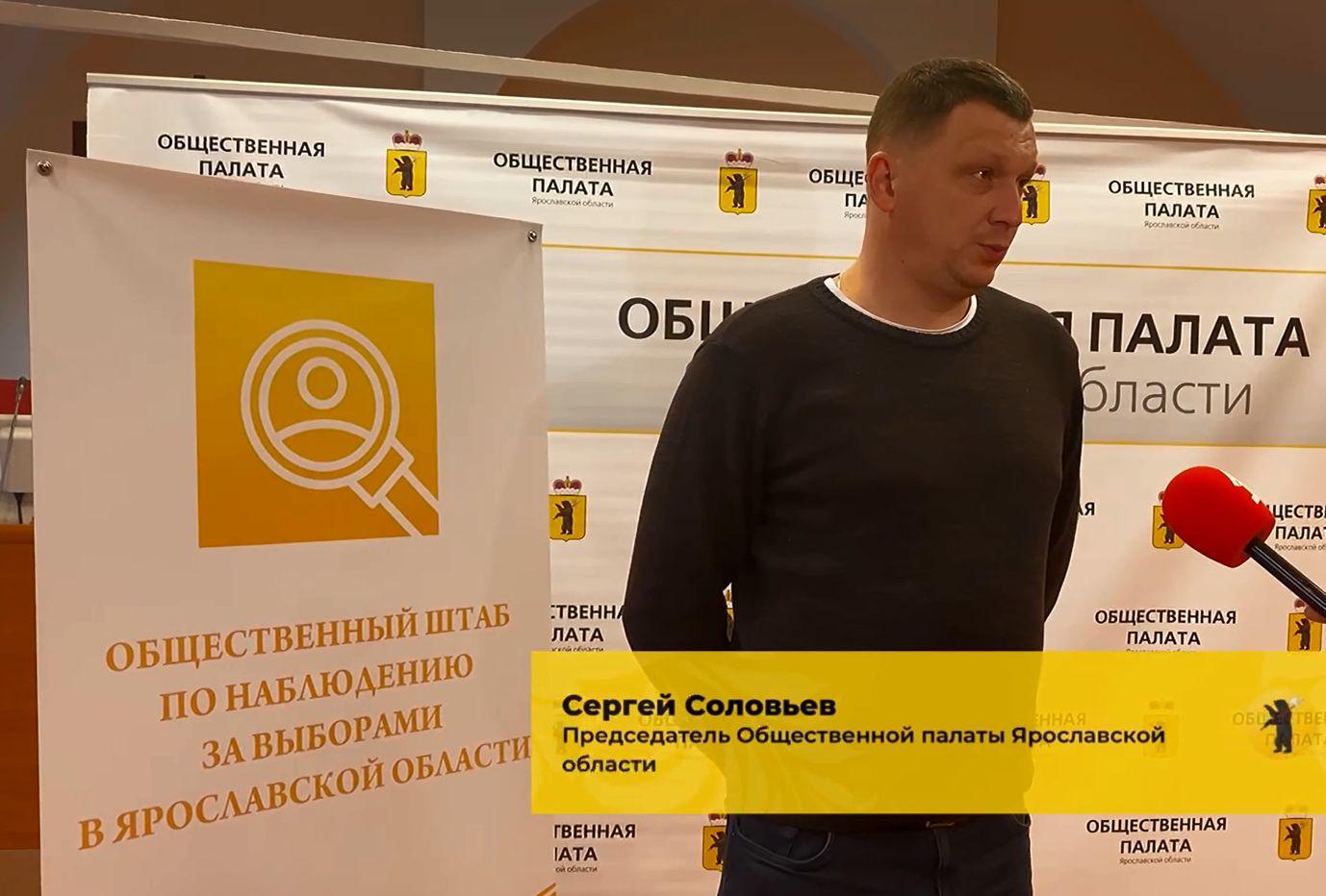 Председатель Общественной палаты Сергей Соловьев рассказал о работе общественных наблюдателей на избирательных участках