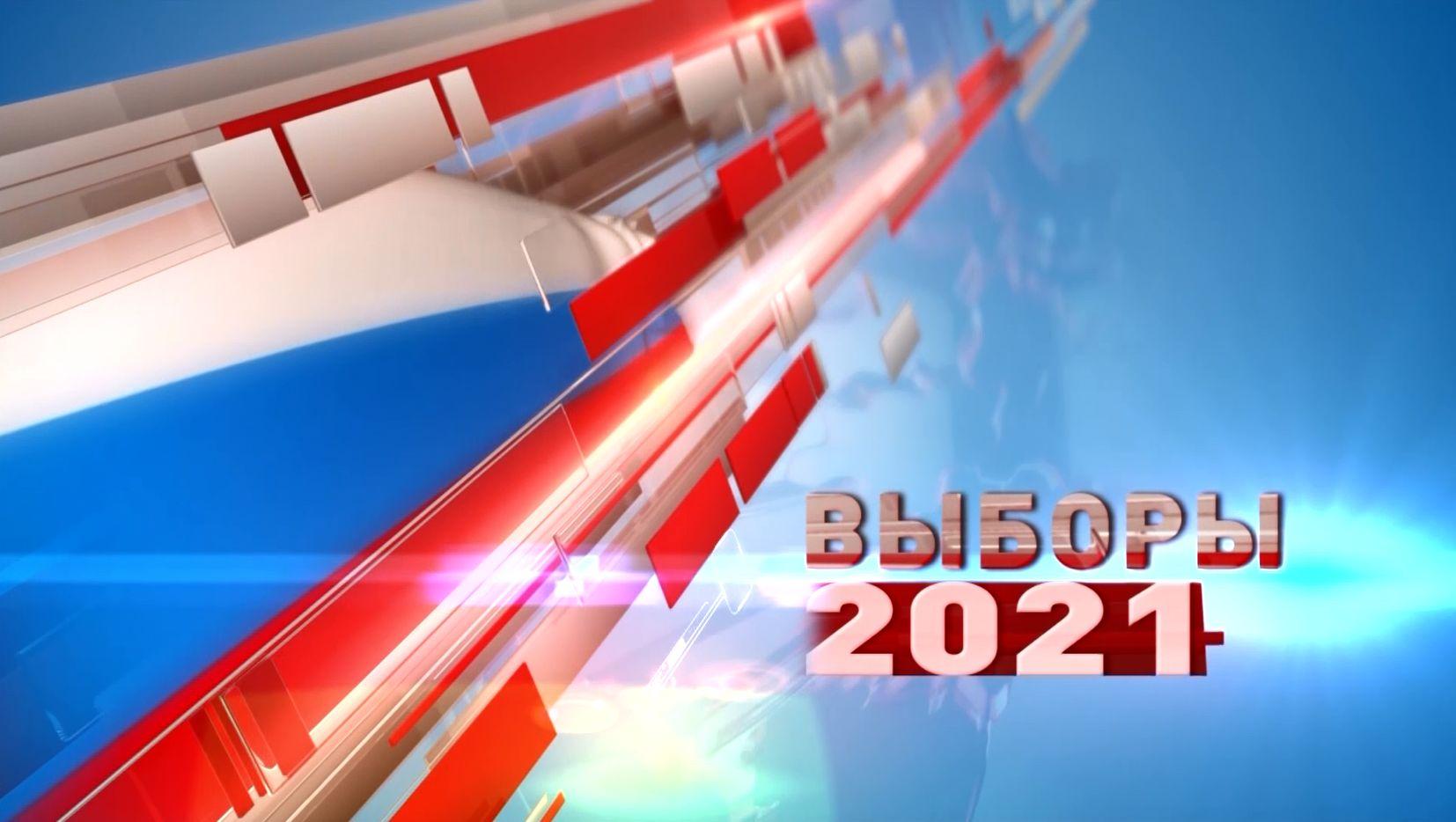 Предварительные итоги выборов 2021 - в специальном выпуске программы «День в событиях» в 21:30 на «Первом Ярославском»