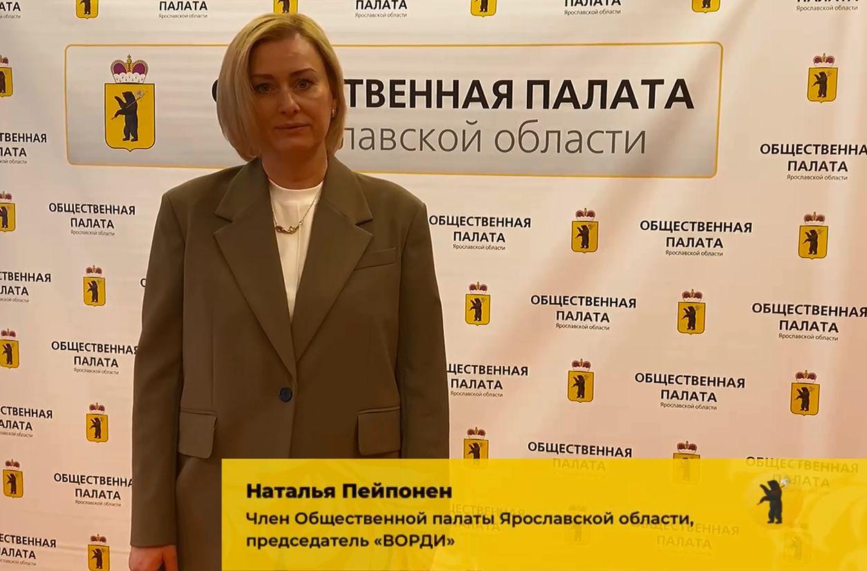 Член Общественной палаты Ярославской области Наталья Пейпонен рассказала о своём участии в выборах