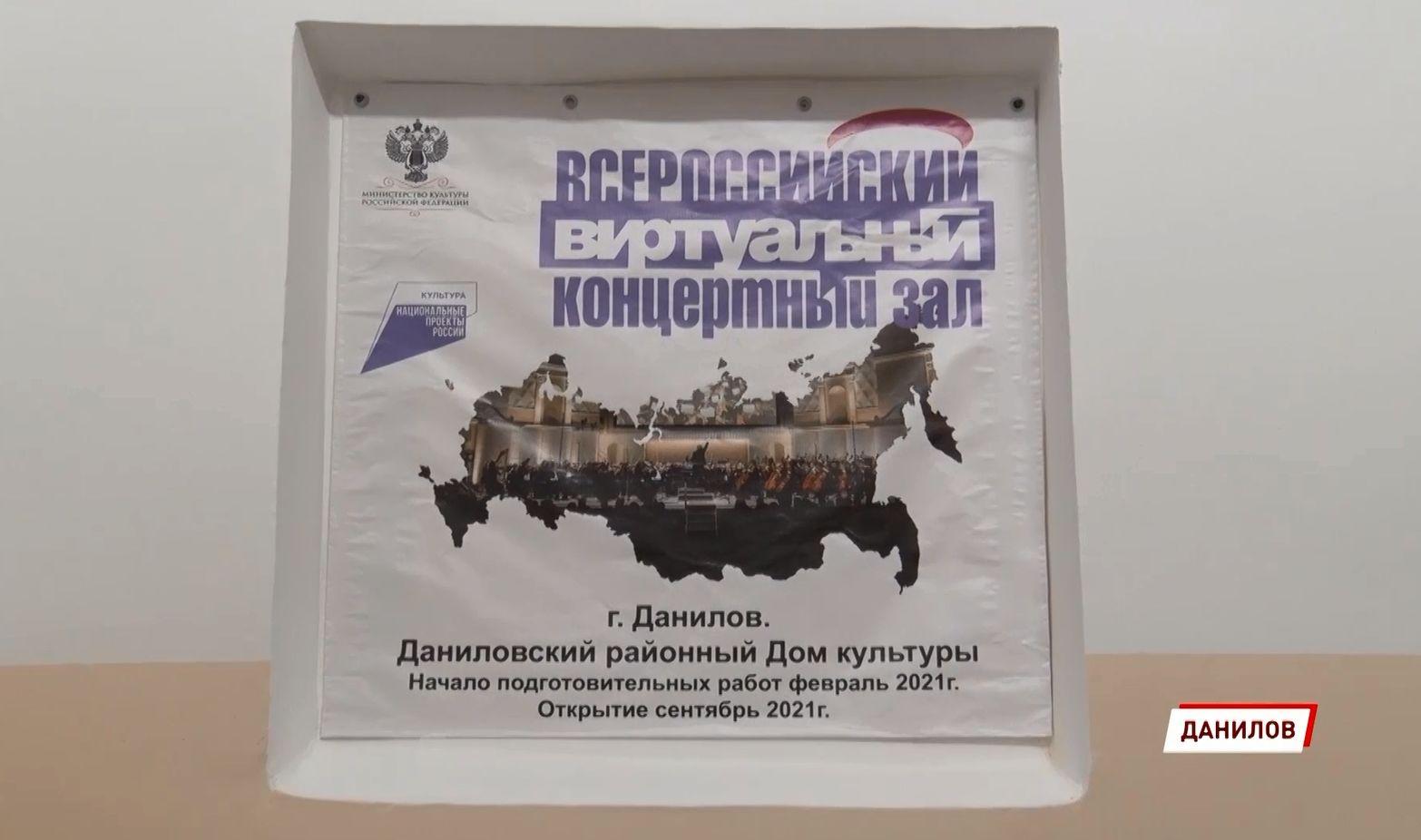 В Ярославской области в Даниловском культурно-досуговом центре расположился виртуальный концертный зал