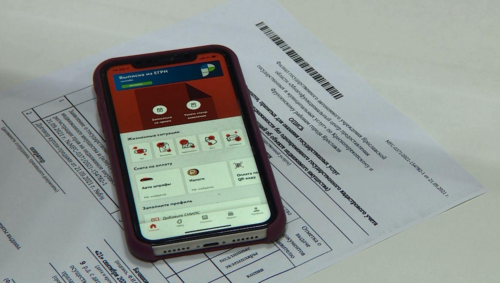 Узнать статус сделки за один шаг – в Ярославской области заработал уникальный электронный сервис