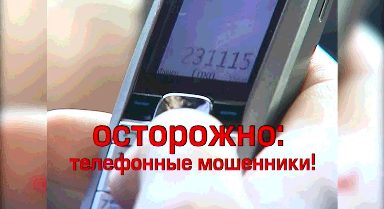 Будьте внимательнее - в Ярославле и области участились случаи телефонного мошенничества!