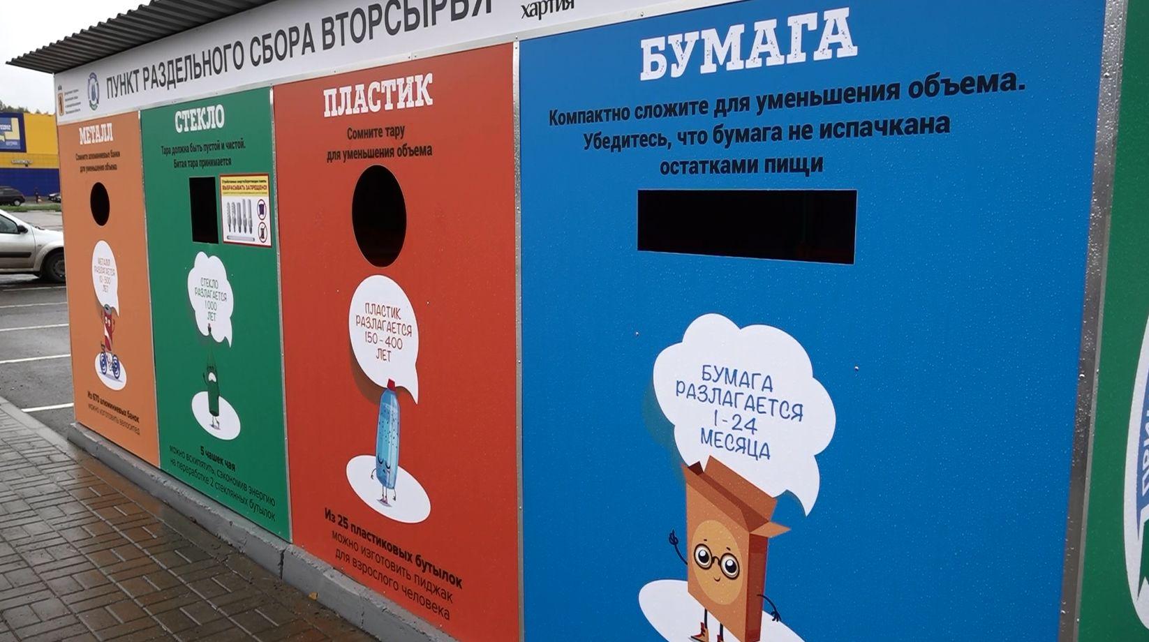 Ярославская область входит в число лидеров по реализации программы раздельного сбора мусора