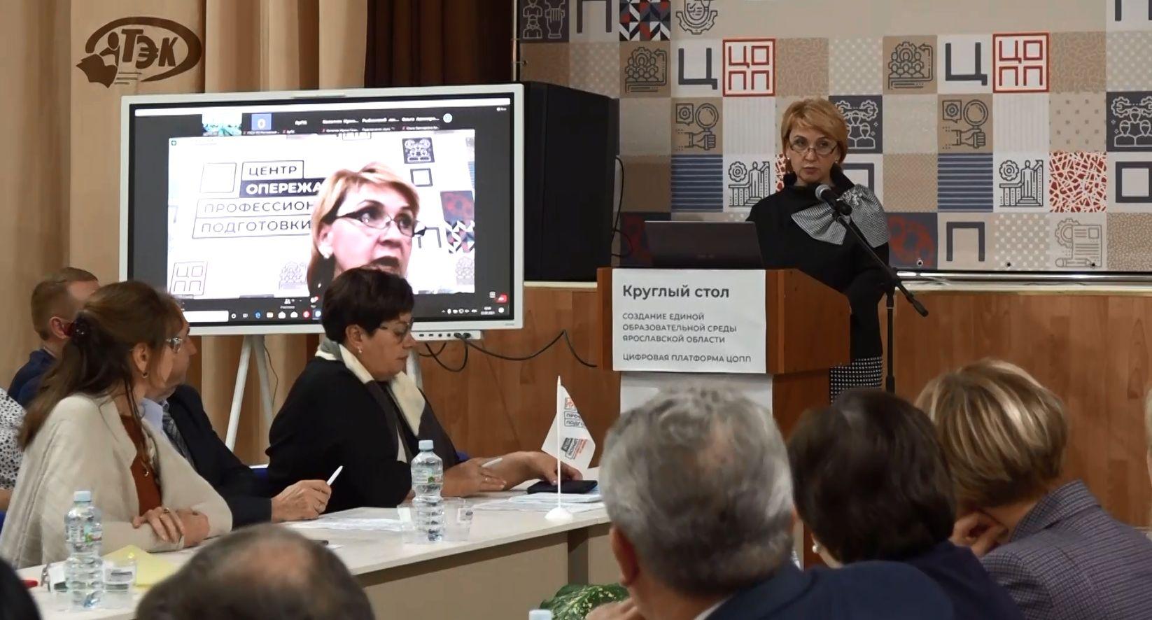 В Ярославле презентовали цифровой агрегатор от центра опережающей профессиональной подготовки