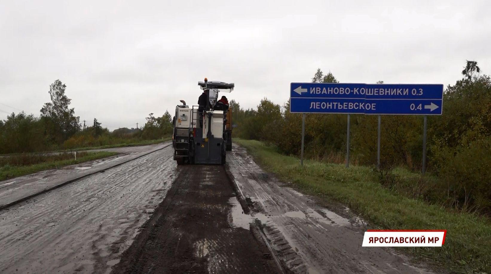 Подрядчик приступил к ремонту трех участков дороги Карачиха - Ширинье под Ярославлем