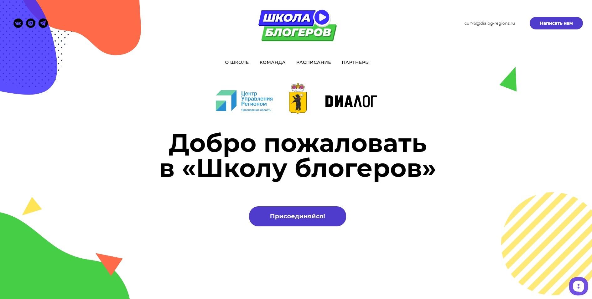 Жители Ярославской области могут записаться в «Школу блогеров»