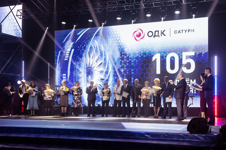 Коллектив ПАО «ОДК-Сатурн» Объединенной двигателестроительной корпорации Ростеха отметил 105-летие предприятия