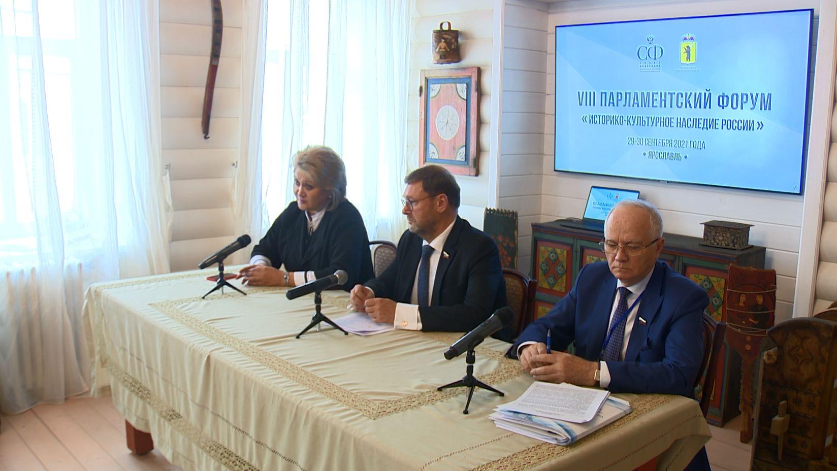 В Ярославле завершился VIII Парламентский форум «Историко-культурное наследие России»