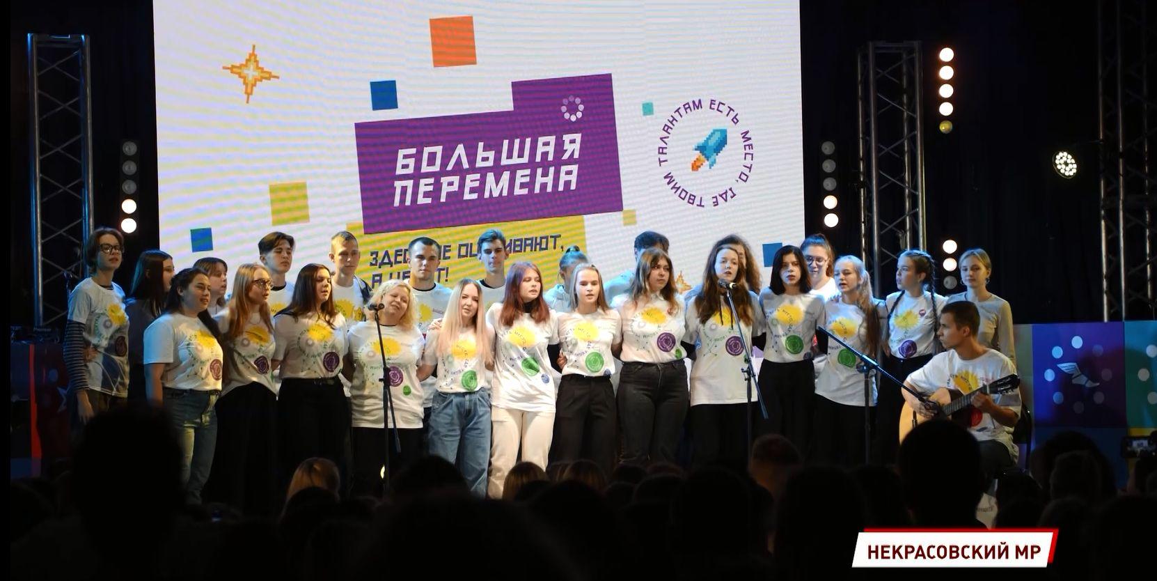 Ярославская область приняла полуфинал Всероссийской «Большой Перемены»