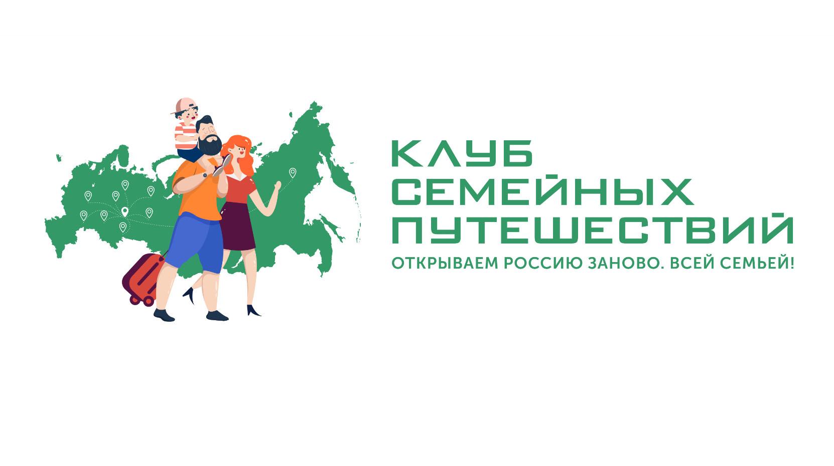 Приглашаем ярославцев к участию в конкурсе «Открываем Россию заново. Всей семьей!»
