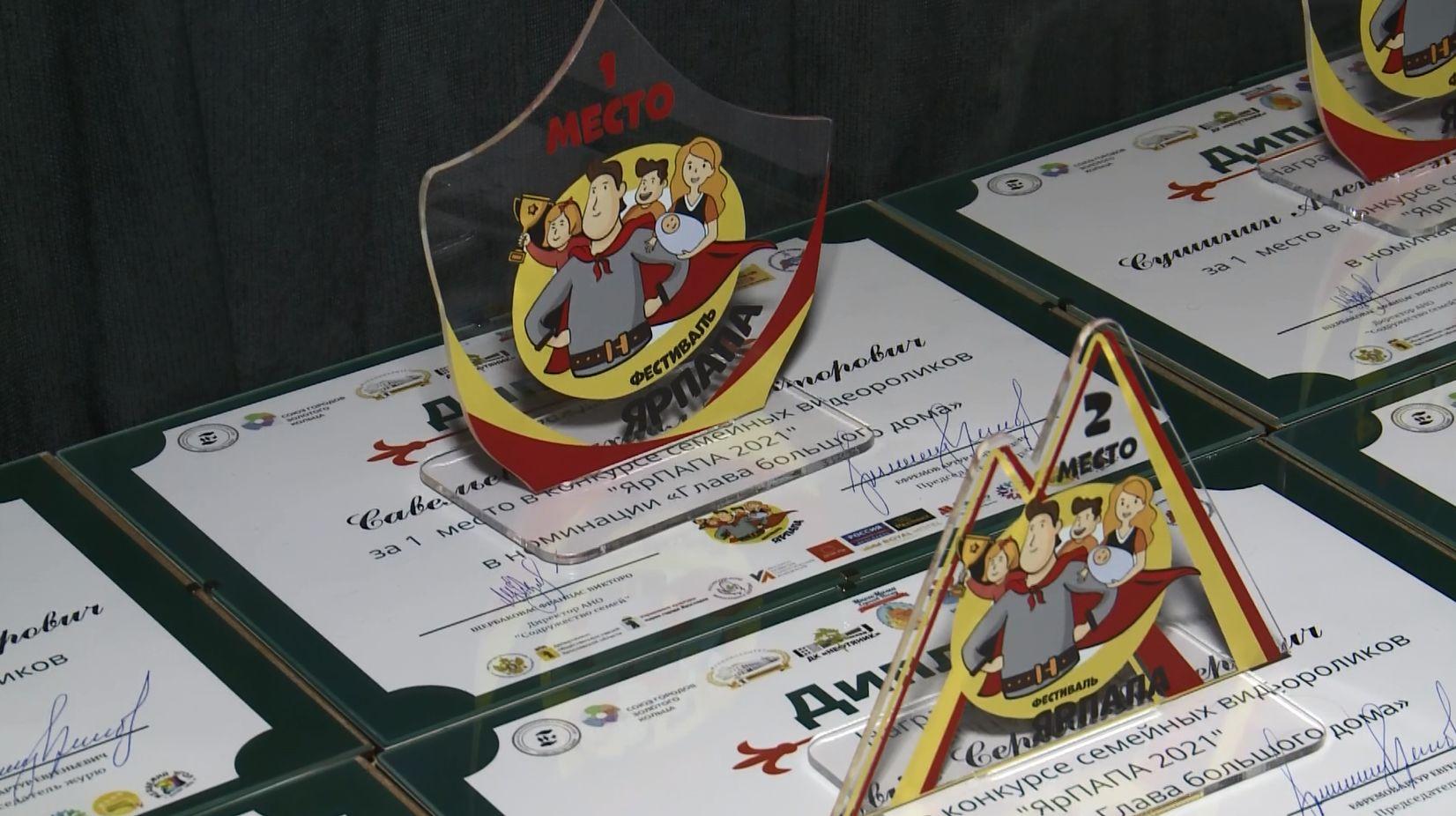 В Ярославле состоялся финал регионального конкурса «ЯрПапа-2021»