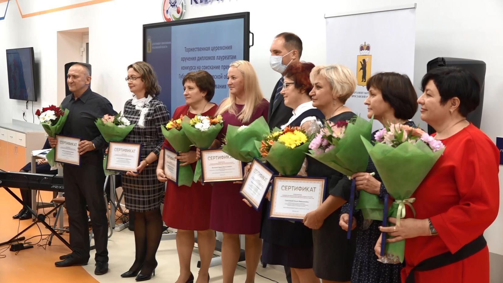 В Ярославле наградили лучших работников сферы образования за 2020 год