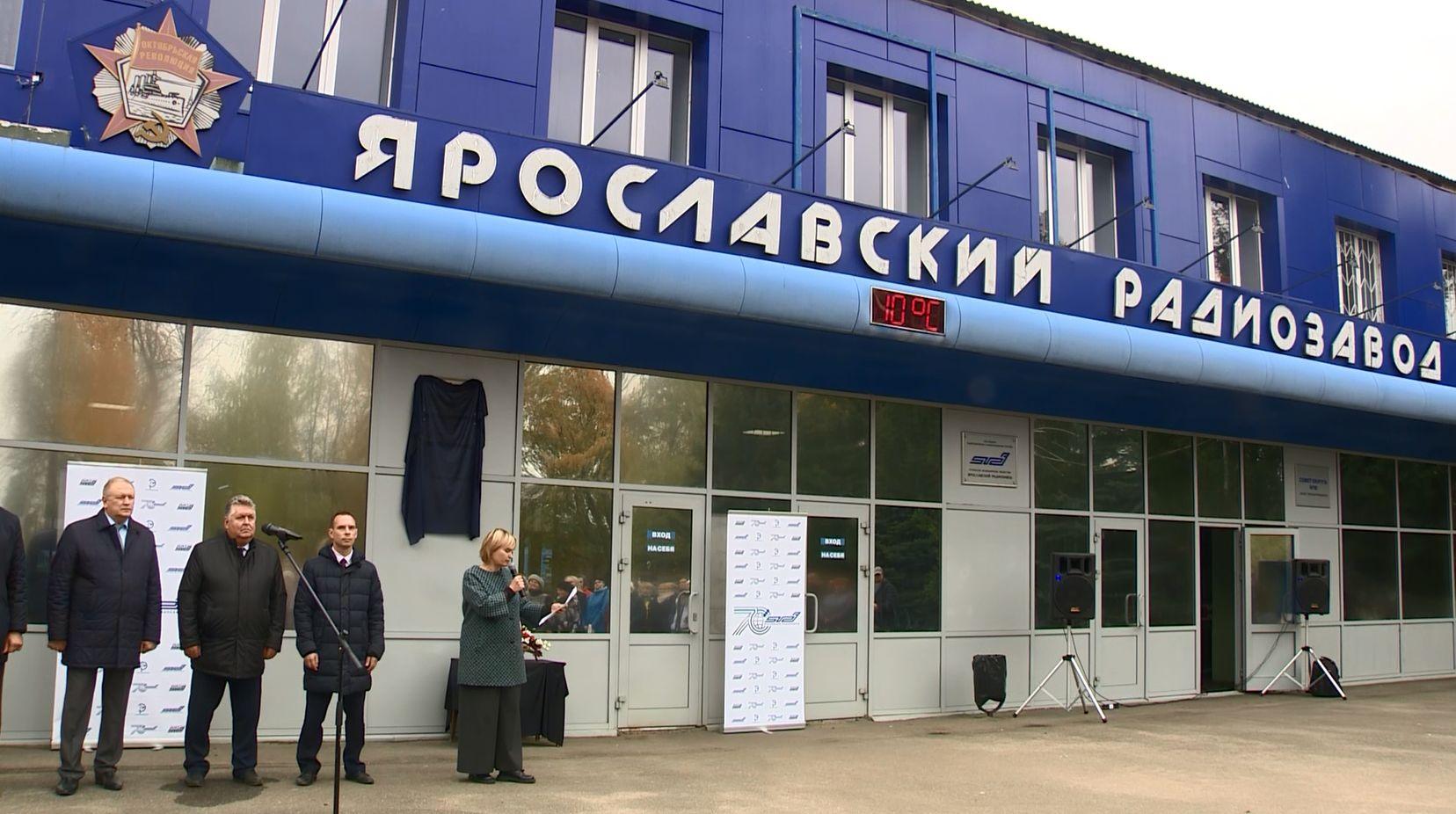 У центральной проходной Ярославского радиозавода на фасаде здания открыли памятный знак в честь тружеников предприятия