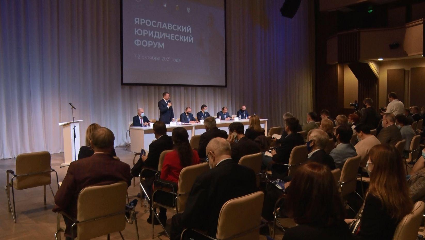 В Ярославле открылся международный юридический форум