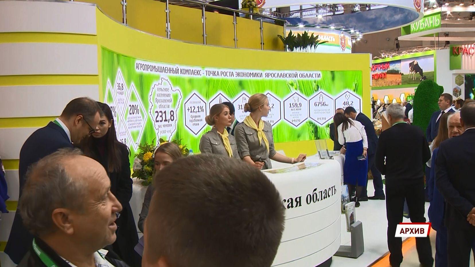 Ярославская область представляет свою продукцию на главной Всероссийской выставке в сфере агропромышленности «Золотая осень»
