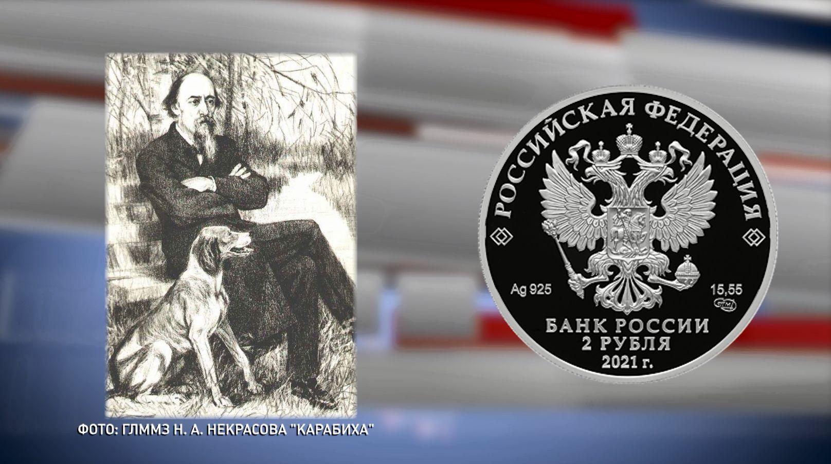 Банк России запускает в обращение памятную серебряную монету к 200-летию со дня рождения поэта Николая Алексеевича Некрасова