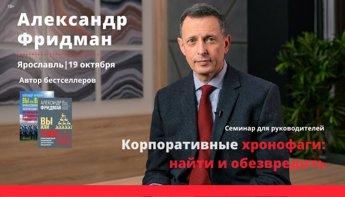 «Корпоративные хронофаги: найти и обезвредить» – семинар Александра Фридмана в Ярославле!