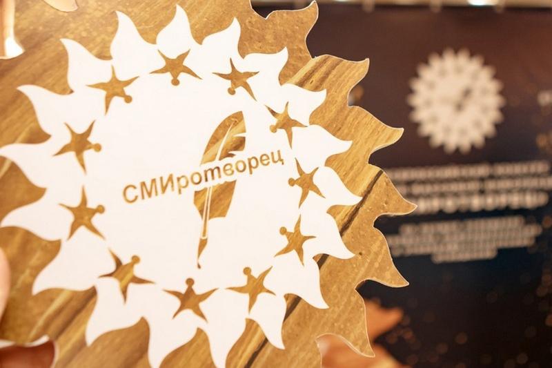 ХIII Всероссийский конкурс средств массовой информации «СМИротворец» принимает работы федеральных, региональных и этнических СМИ