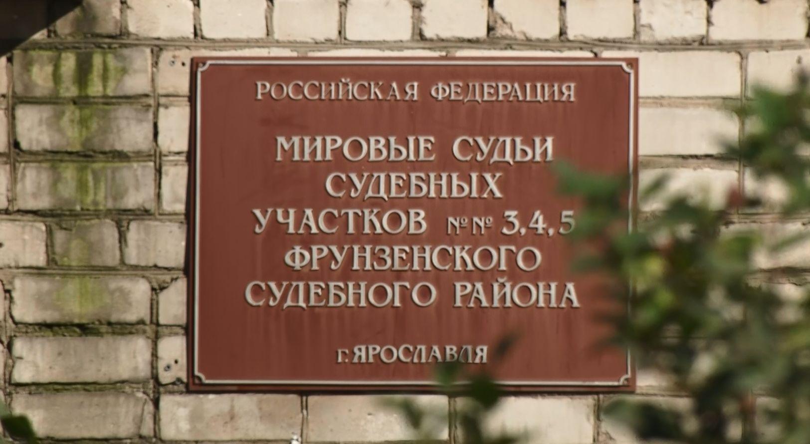 Избежали уголовного наказания: в Ярославле закончился суд на санитарами психиатрической больницы