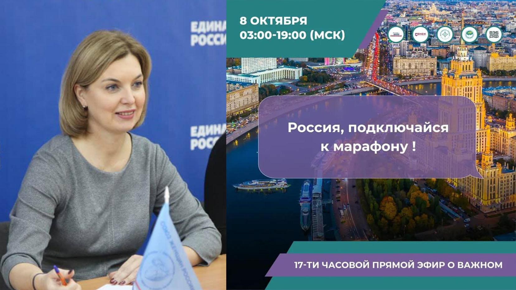 Ярославская область принимает участие в большом Марафоне «От Камчатки до Калининграда» - трансляция, которую советуем посмотреть!