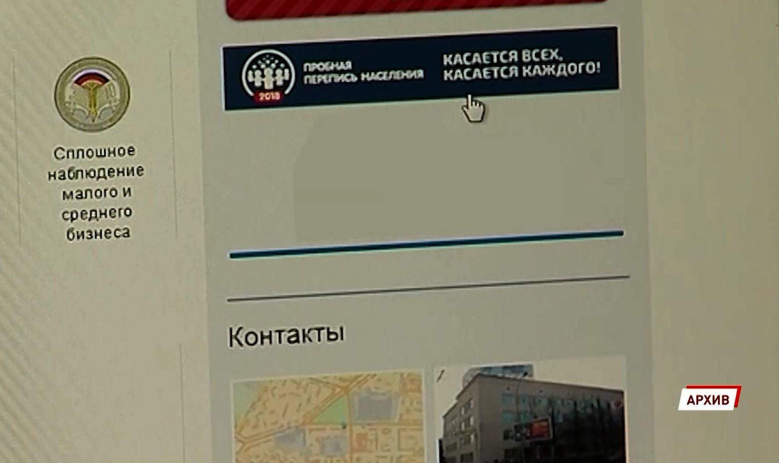 Теперь и в режиме-онлайн: Ярославская область готовится к всероссийской переписи населения
