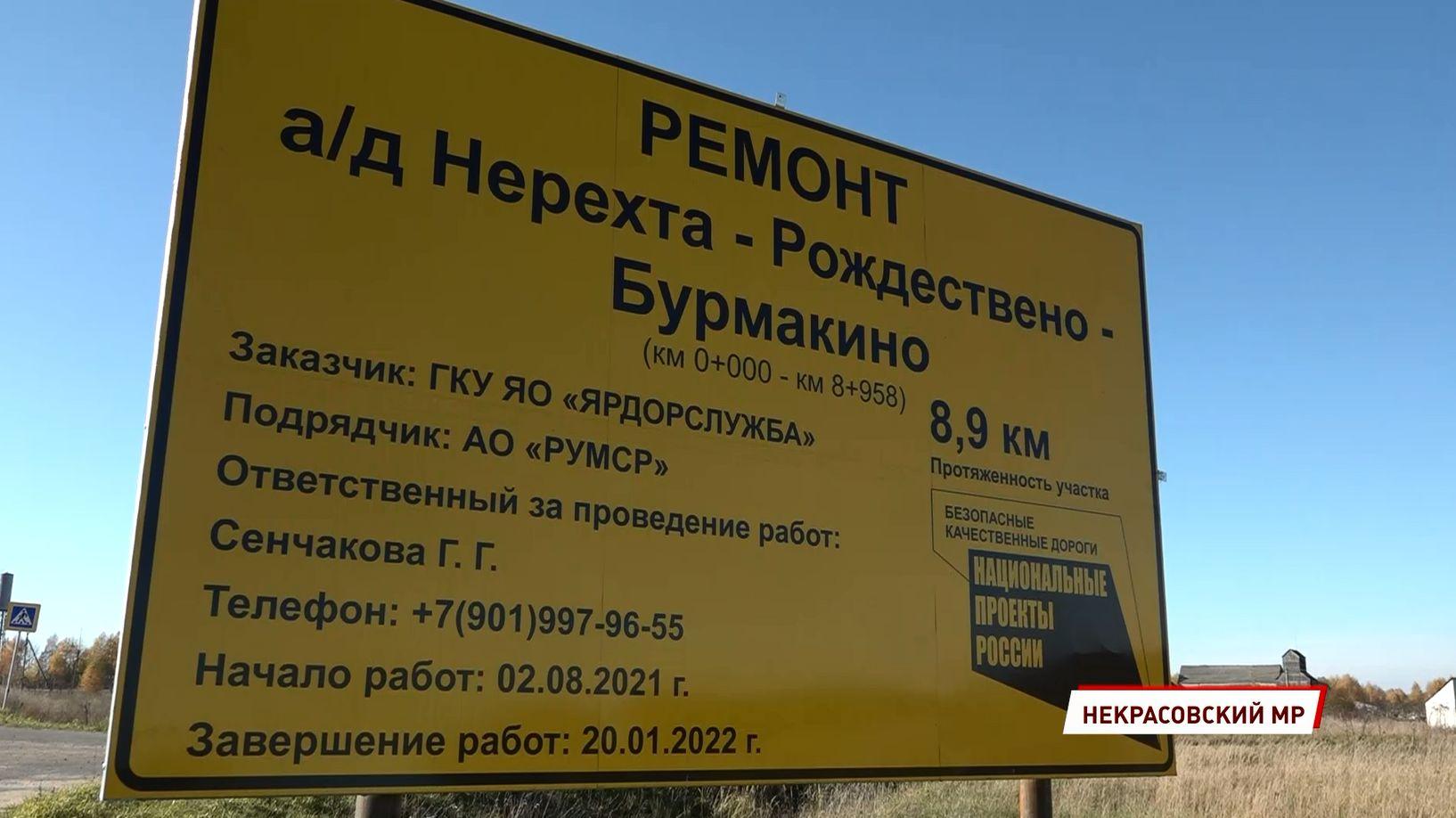 Дорожный участок Нерехта — Рождествено — Бурмакино Ярославской области сдали раньше срока