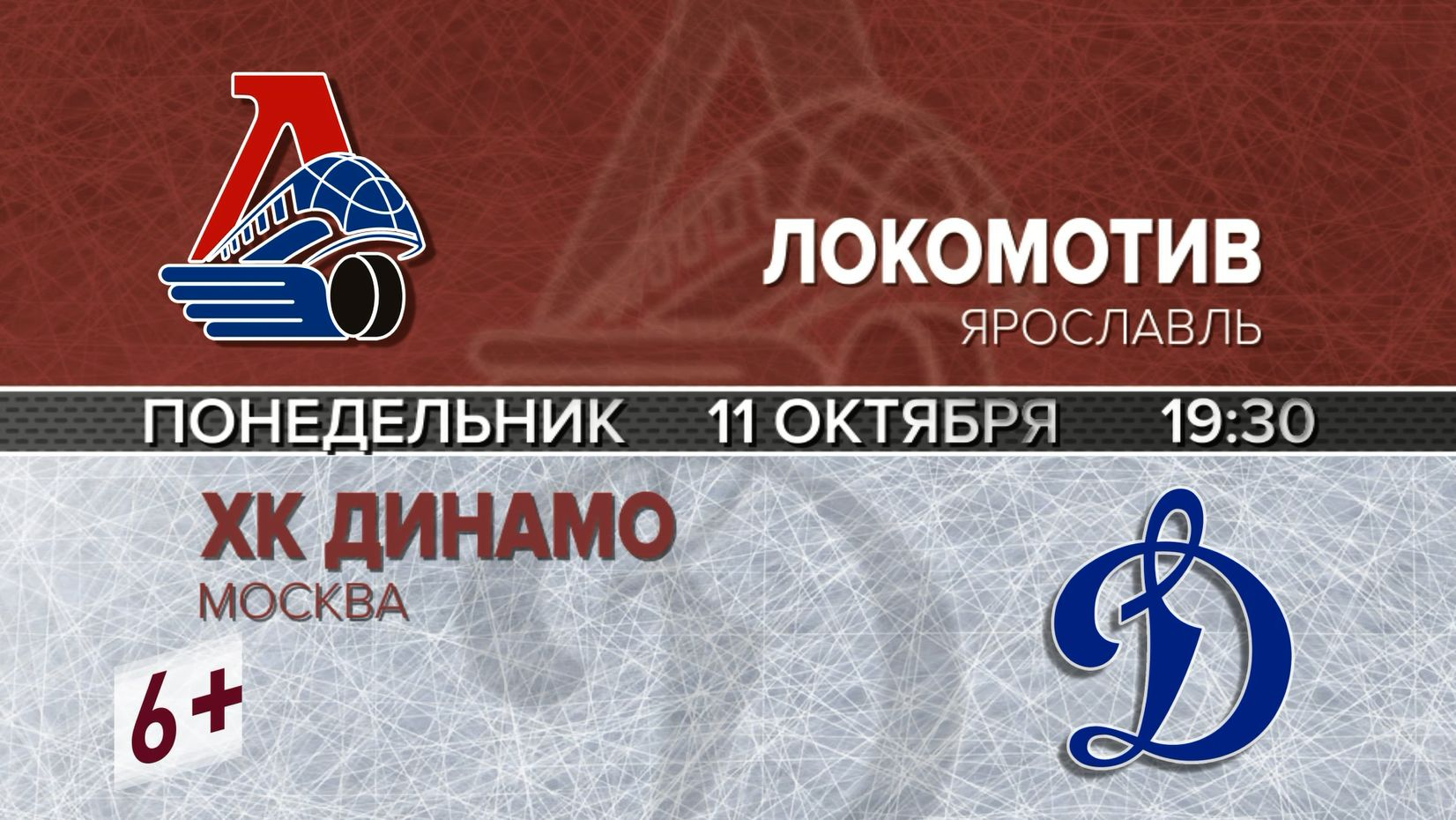 Ярославский «Локомотив» готовится ко встрече со столичным «Динамо»