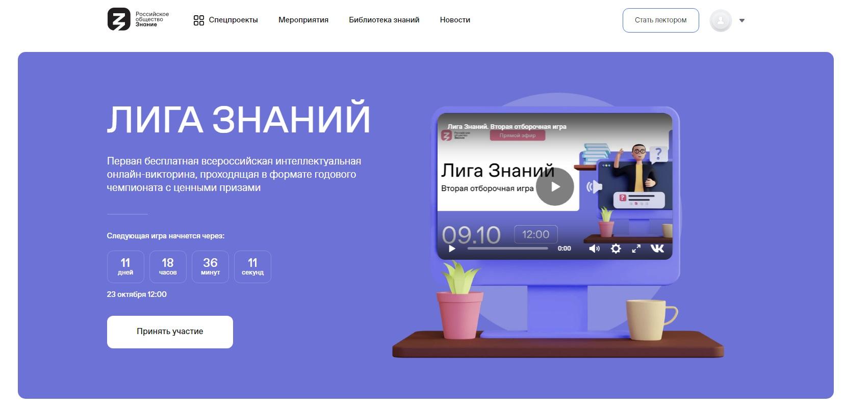 ЦУР Ярославской области примет участие в онлайн-викторине «Лига Знаний»