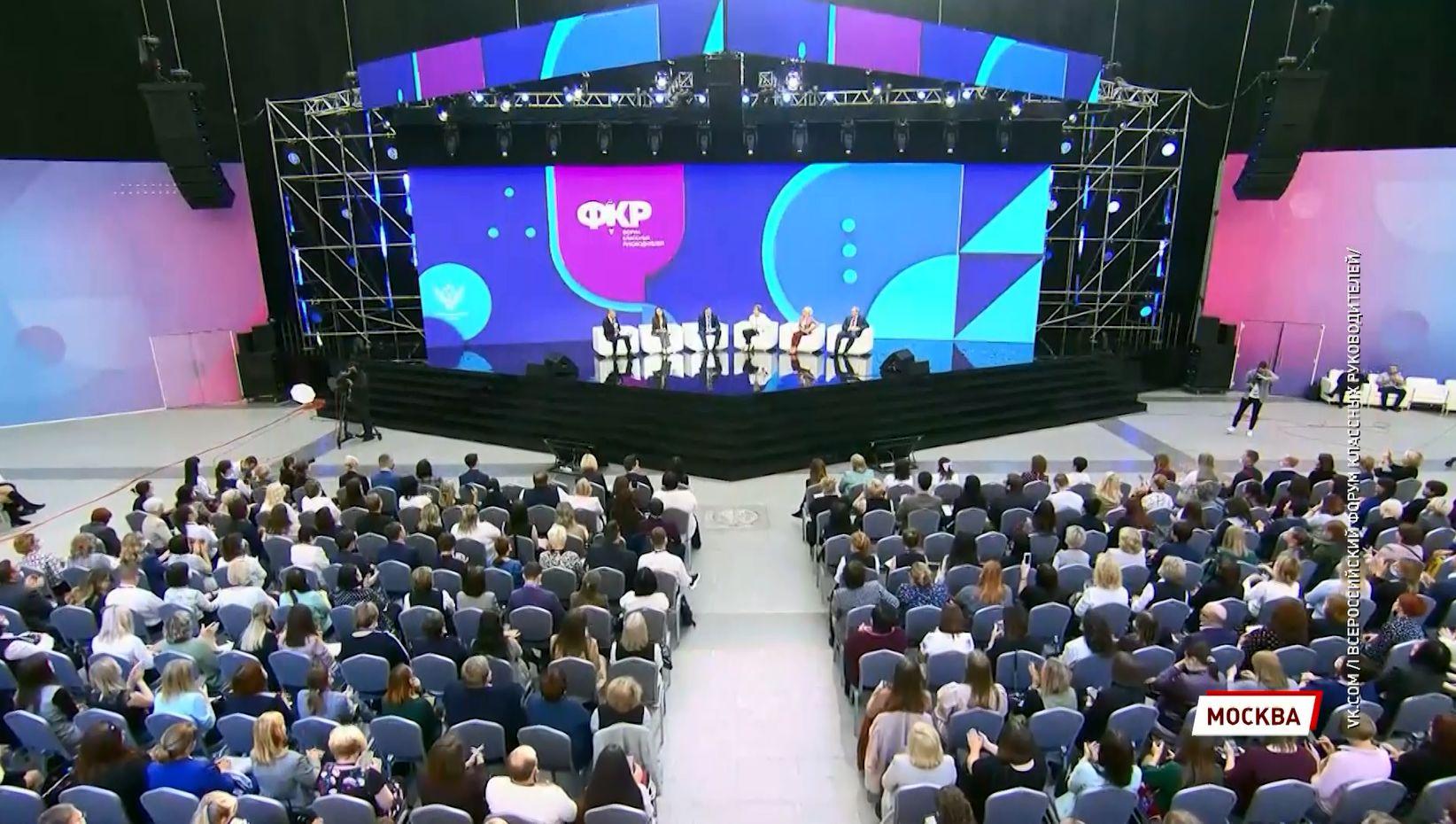 Ярославская область поучаствовал в I Всероссийском форуме классных руководителей
