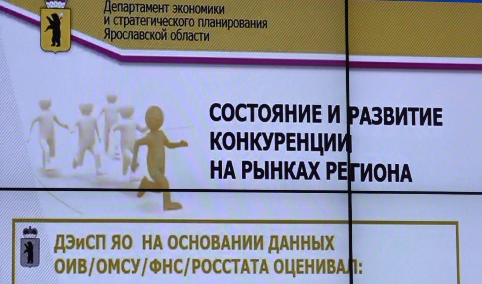 В 2021 году экономика Ярославской области восстановилась до пандемийного уровня