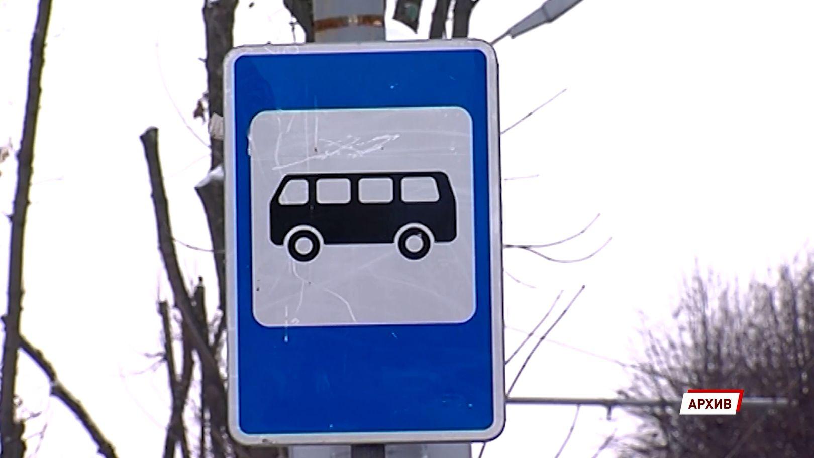 С 16 октября меняется график движения автобусов по межмуниципальным маршрутам Ярославской области