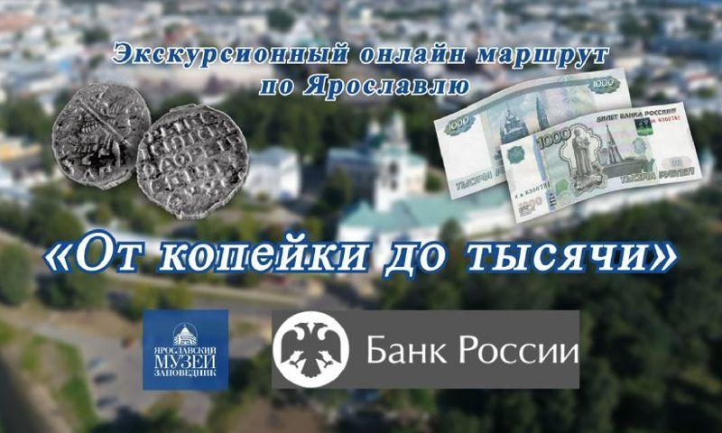 Ярославская экскурсия «От копейки до тысячи» отмечена премией Столыпина